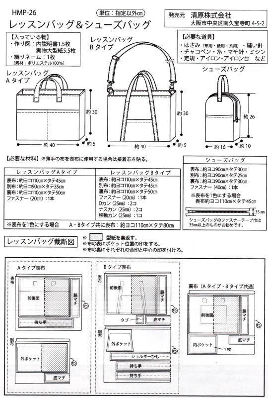 画像3: 【型紙】KIYOHARA  レッスンバッグ&シューズバッグ