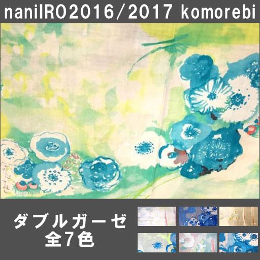 画像1: 【ダブルガーゼ】★約57cmパネル単位続けてカット★コモレビ【6色】naniIRO2016/2017
