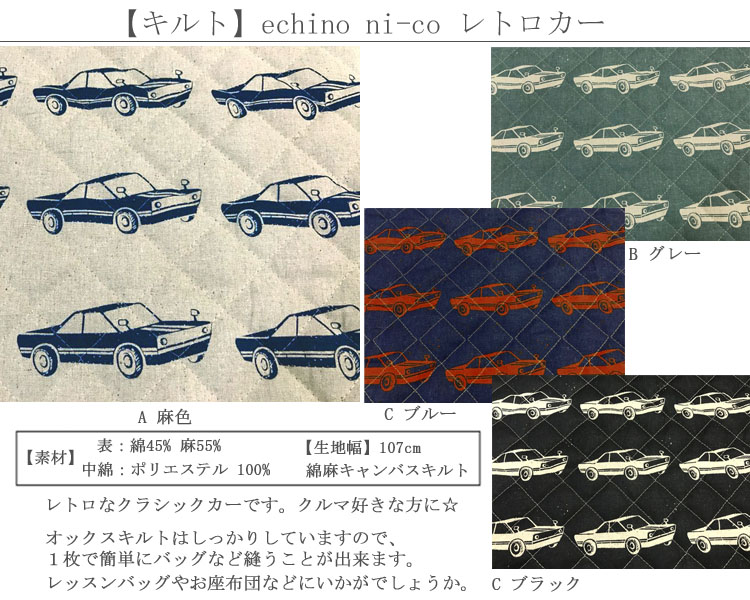 画像1: 【キルト】041807■約35cmハギレ レトロカー C ブルー echino エチノ ニコ