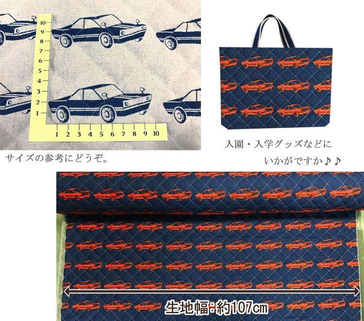 画像2: 【キルト】041807■約35cmハギレ レトロカー C ブルー echino エチノ ニコ