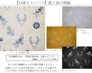 画像2: 【10番キャンバス】110101■約1.4mハギレ 鹿と狼の刺繍柄 生成り地