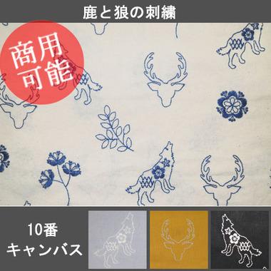 画像1: 【10番キャンバス】110101■約1.4mハギレ 鹿と狼の刺繍柄 生成り地
