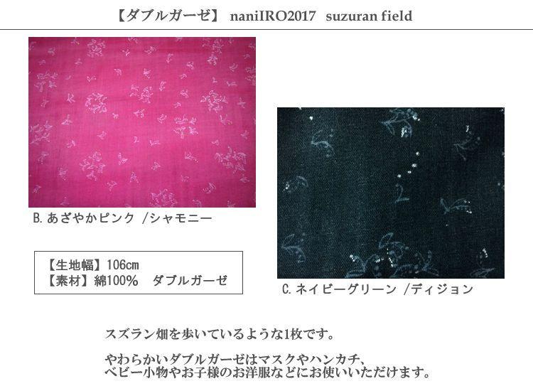 画像2: 【ダブルガーゼ】スズランフィールドnaniIRO2017