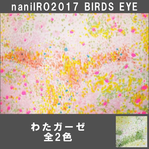 画像1: 【わたガーゼ】バーズアイnaniIRO2017