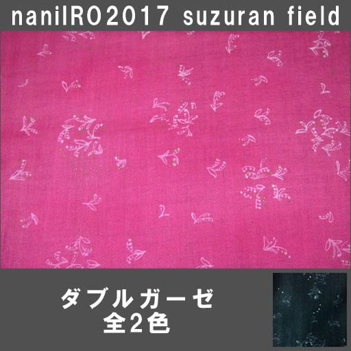 画像1: 【ダブルガーゼ】スズランフィールドnaniIRO2017