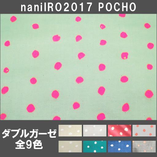 画像1: 【ダブルガーゼ】ポチョnaniIRO2017