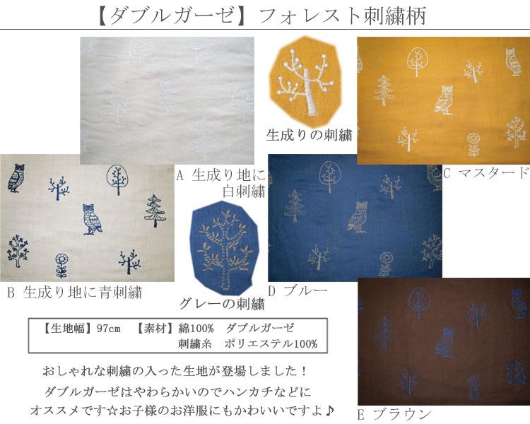 画像2: 【ダブルガーゼ】0051622■約50cmハギレ フクロウ フォレスト刺繍柄  A 生成り地に白刺繍
