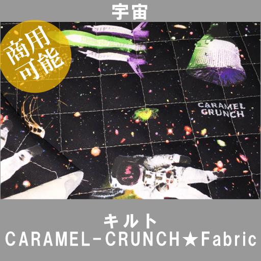 画像1: メール便OK【キルト】102202■約38cmハギレ 宇宙CARAMEL-CRUNCH