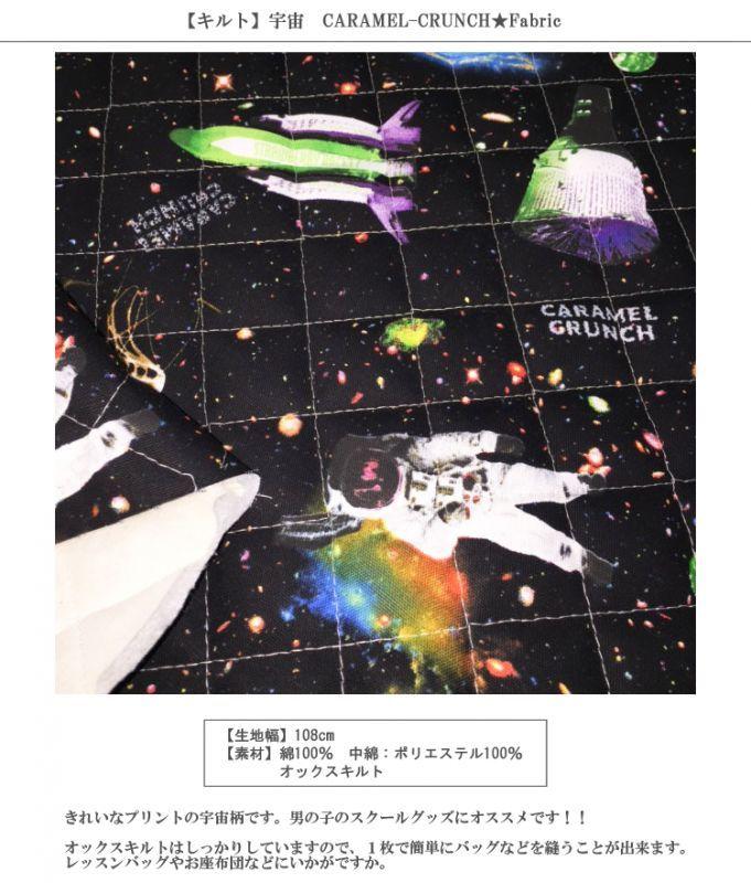 画像2: メール便OK【キルト】102202■約38cmハギレ 宇宙CARAMEL-CRUNCH
