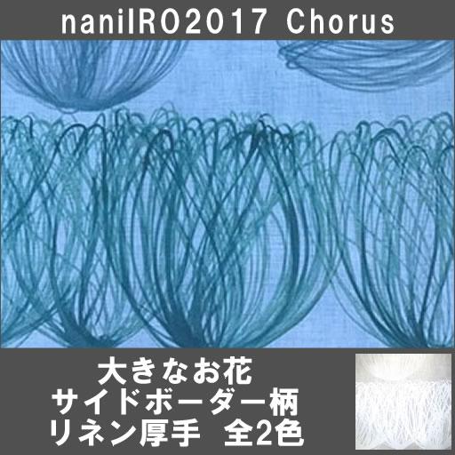 画像1: 【リネン厚手】★約58cmパネル単位続けてカット★コーラスnaniIRO2017