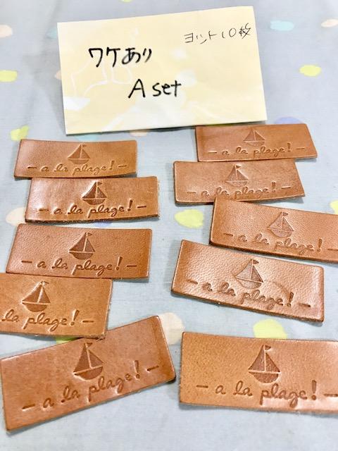 画像1: 【タグセット】●Aset●訳ありタグセット ヨットヌメ革タグ 10枚 福袋