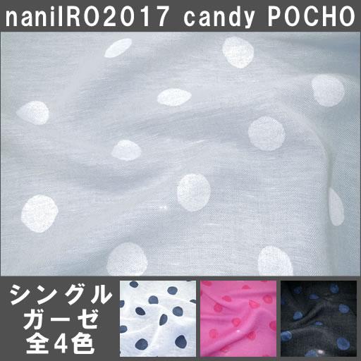 画像1: ★2017新柄フェア★【シングルガーゼ】キャンディポチョnaniIRO2017