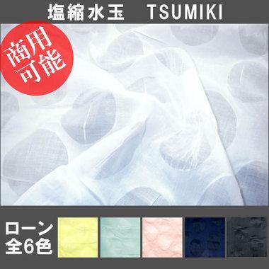 画像1: 【ローン】塩縮水玉柄 ツミキTSUMIKI