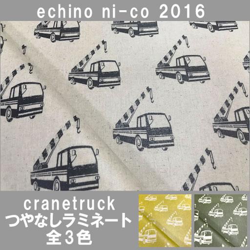 画像1: 【つやなしラミネート】エチノ ニコ 2016  クレーントラック  echino ni-co 2016 cranetruck