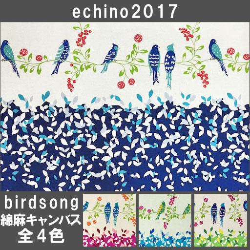 画像1: 【綿麻キャンバス】 バードソング standard サイドボーダー柄  echino2017