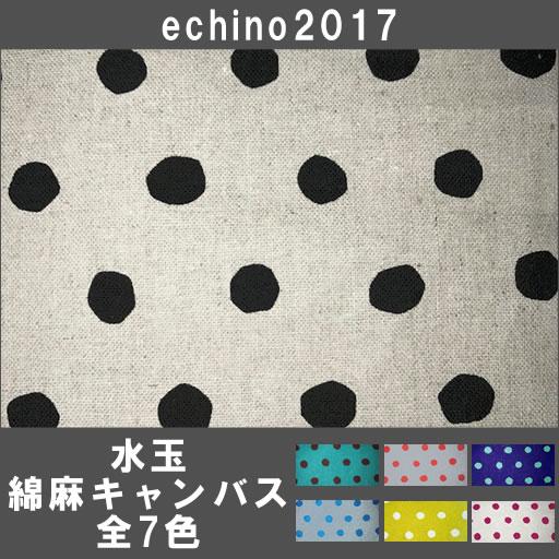 画像1: 【綿麻キャンバス】NEW水玉 standard  echino2017