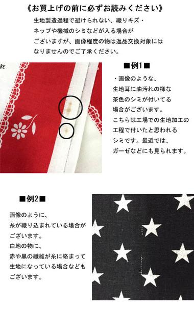 画像2: おしゃれラージサイズ福袋  縦約50cm(約45cm〜50cm)×生地巾の5枚セット