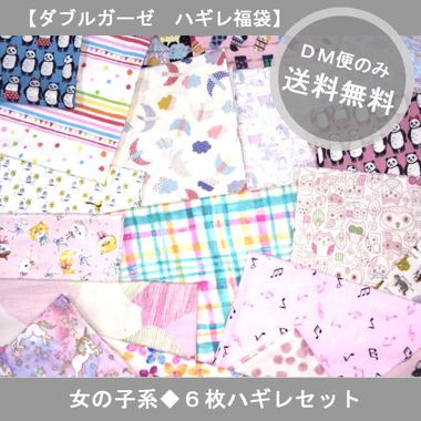 画像1: 【メール便送料無料】【福袋】★女の子系ガーゼハギレセット★ハギレが6枚入った福袋