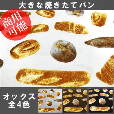 画像1: 【オックス】大きな焼きたてパン