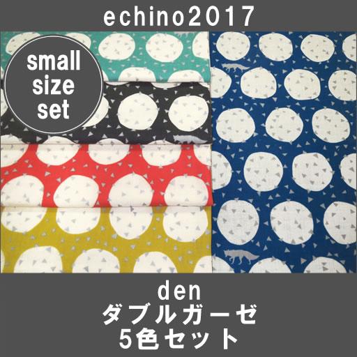 画像1: 【ダブルガーゼ】◎約50cm×約50cm 5色セット デン echino2017