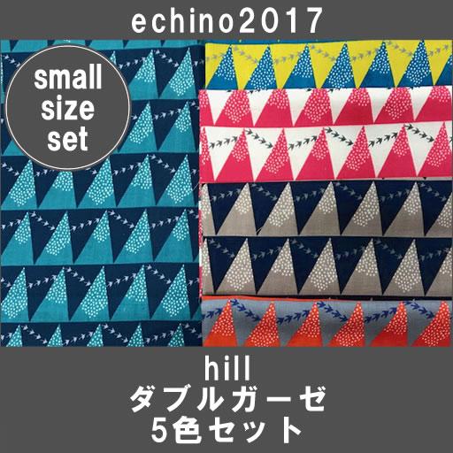 画像1: 【ダブルガーゼ】◎約50cm×約50cm 5色セット ヒル echino2017