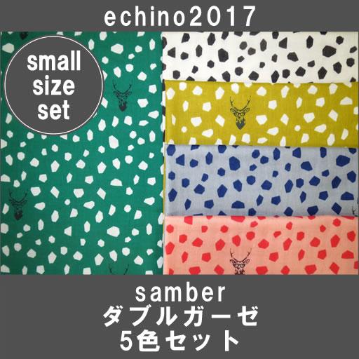 画像1: 【ダブルガーゼ】◎約50cm×約50cm 5色セット  サンバー echino2017