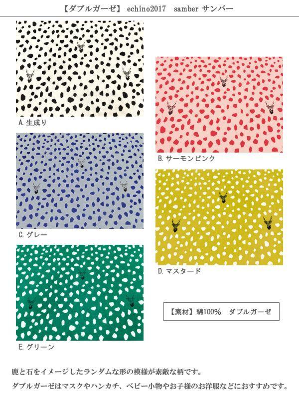 画像2: 【ダブルガーゼ】◎約50cm×約50cm 5色セット  サンバー echino2017