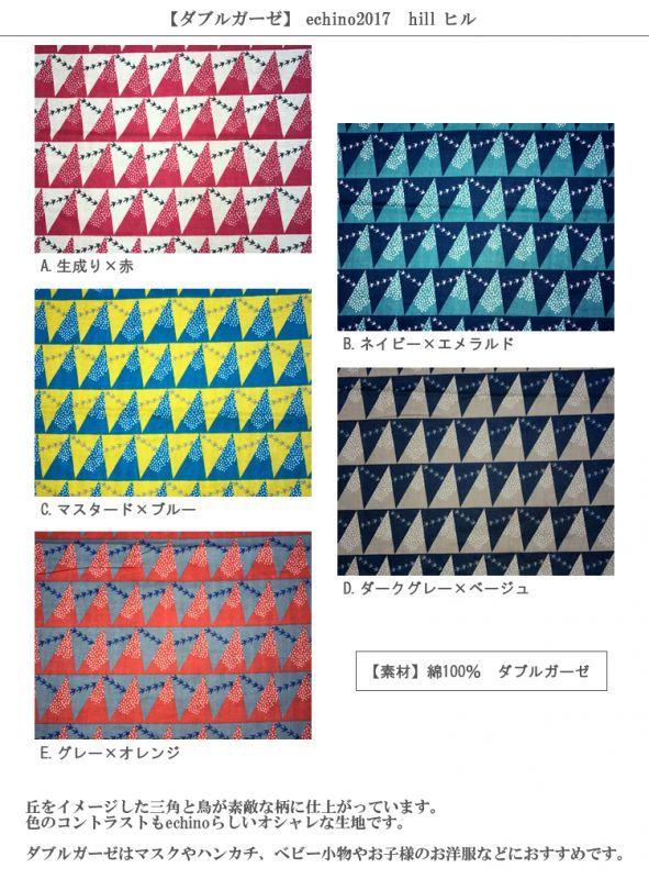 画像2: 【ダブルガーゼ】◎約50cm×約50cm 5色セット ヒル echino2017