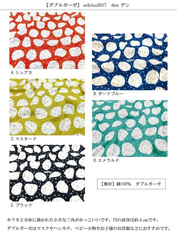 画像2: 【ダブルガーゼ】◎約50cm×約50cm 5色セット デン echino2017