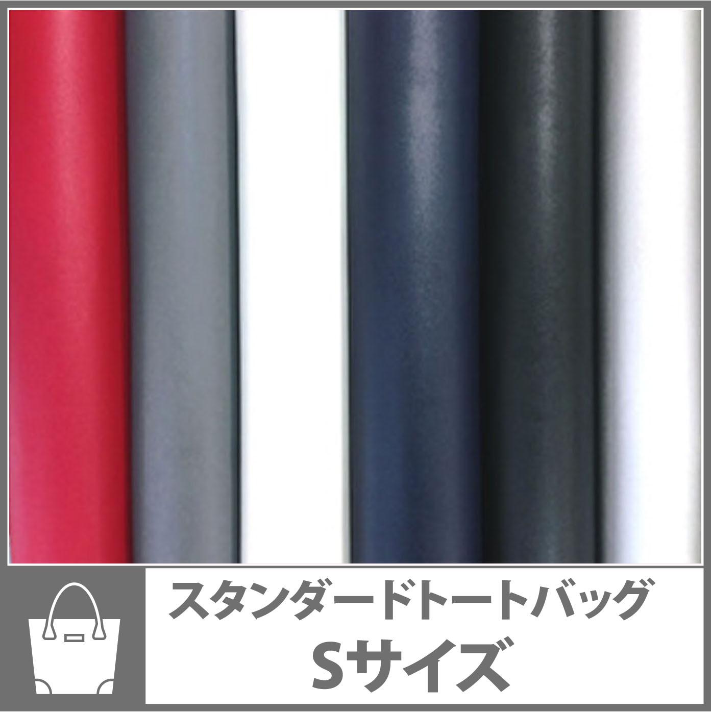 画像1: 【合成皮革スタンダードトートバッグSサイズ「Y-23」材料キット】◆表布約35cm※裏布は含まれておりません