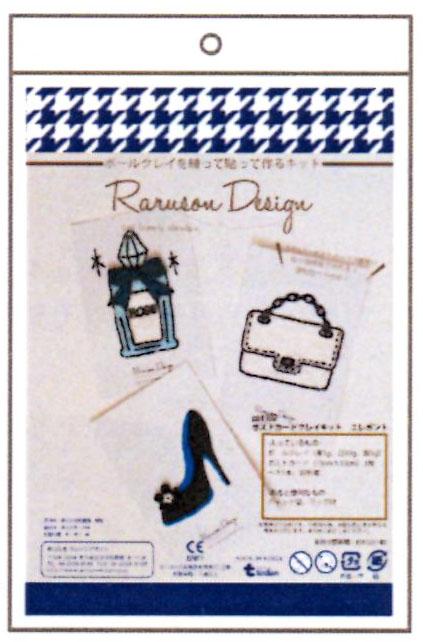 画像2: ラルソンデザイン ボールクレイ「ポストカードキット(エレガント)」