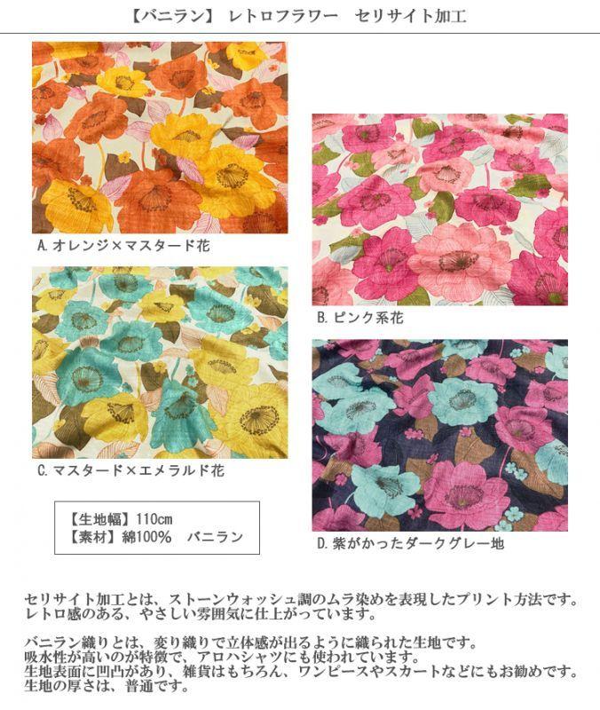 画像2: 【バニラン】081809■約75cmハギレ レトロフラワー  A.オレンジ×マスタード花