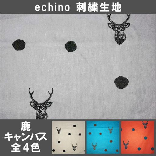 画像2: 【キャンバス】111706■縦28cm4色セット 鹿 echino刺繍生地