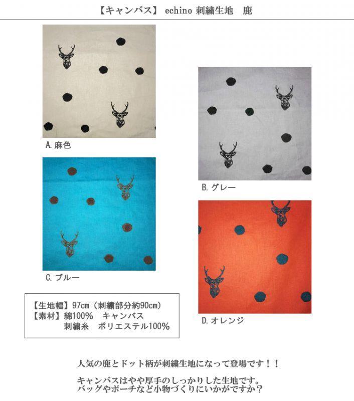 画像2: 【キャンバス】081700■約95cmハギレ echino刺繍 鹿グレー