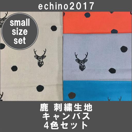画像1: 【キャンバス】◎約50cm×約50cm 4色セット 鹿 刺繍生地echino2017