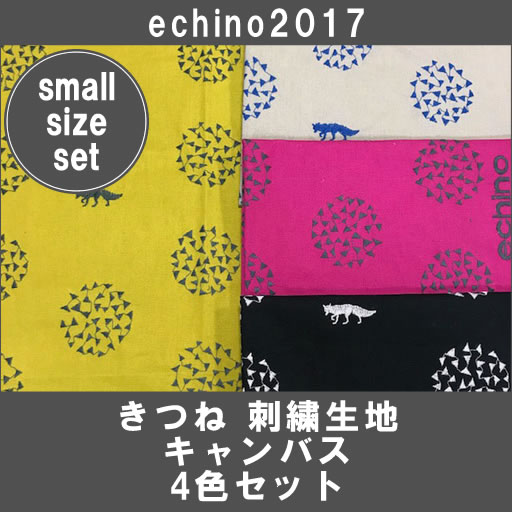 画像1: 【キャンバス】◎約50cm×約50cm 4色セット きつね 刺繍生地echino2017