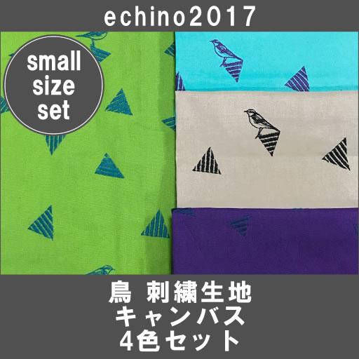 画像1: 【キャンバス】 ◎約50cm×約50cm 4色セット 鳥 刺繍生地echino2017