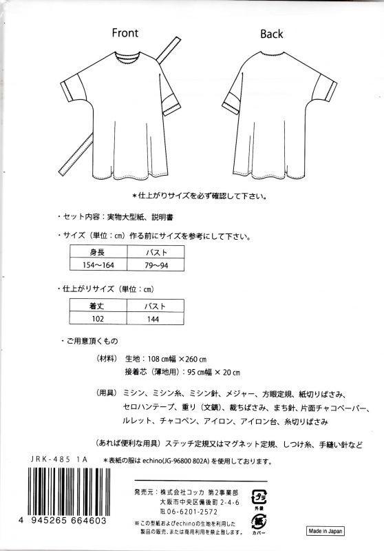 画像2: 【型紙】echino リボン付きワンピース(フリーサイズ) 古家悦子 エチノ