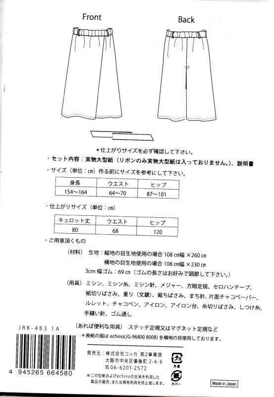 画像2: 【型紙】echino ラップキュロット(フリーサイズ) 古家悦子 エチノ