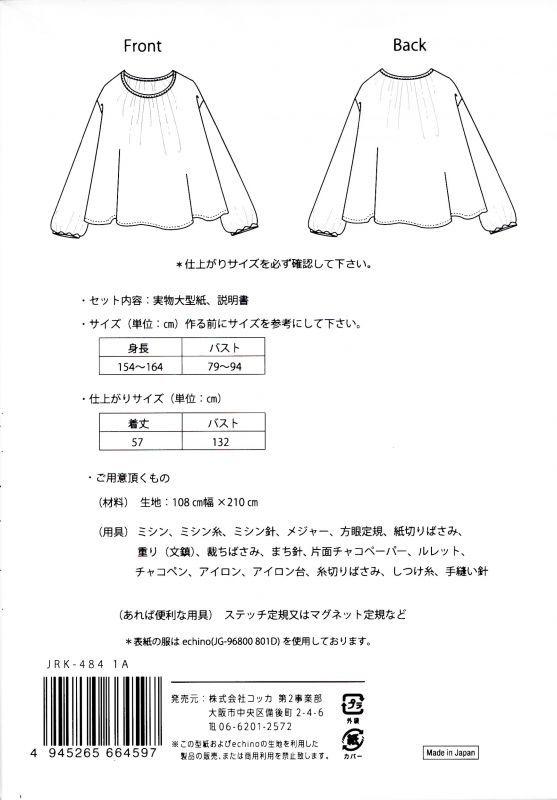 画像2: 【型紙】echino ギャザープルオーバー(フリーサイズ) 古家悦子 エチノ