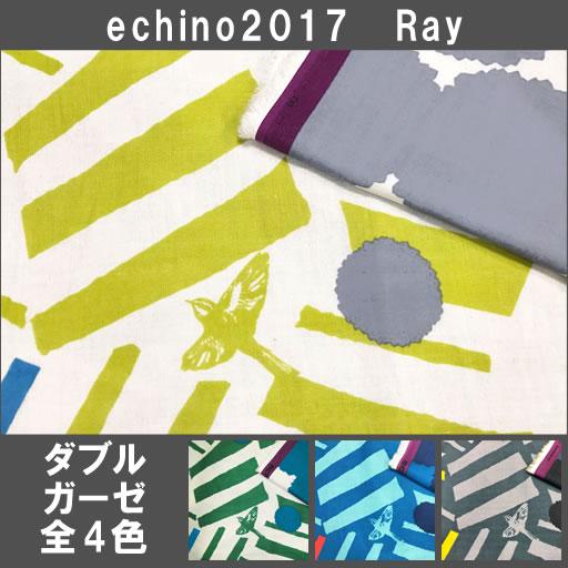 画像1: 【ダブルガーゼ】レイ  echino2017 Ray
