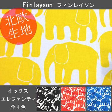 画像1: 【オックス】◆約50cmハギレ Finlayson フィンレイソン  エレファンティ  象