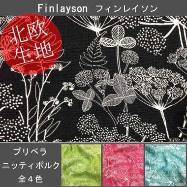画像1: 【ダブル幅プリペラ】◆約50cmハギレ Finlayson フィンレイソン ニッティポルク 北欧生地