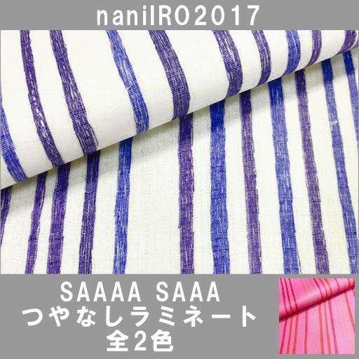 画像1: 【つやなしラミネート】サーサー naniIRO2017 ストライプ