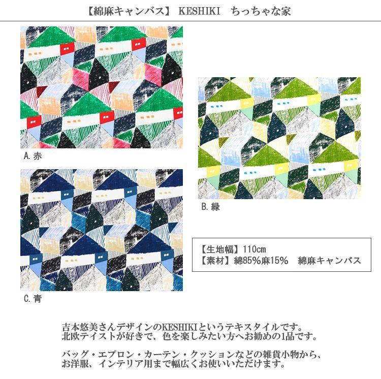 画像2: 【綿麻キャンバス】◆約50cmハギレ KESHIKI ちっちゃな家