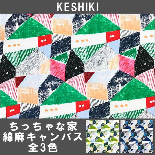 画像1: 【綿麻キャンバス】◆約50cmハギレ KESHIKI ちっちゃな家