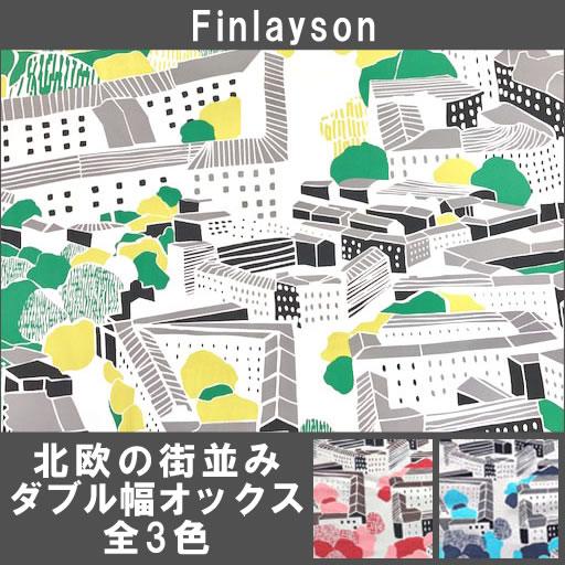 画像1: 【 ダブル幅オックス】◆約58cmパネルハギレ フィンレイソン 北欧の街並み