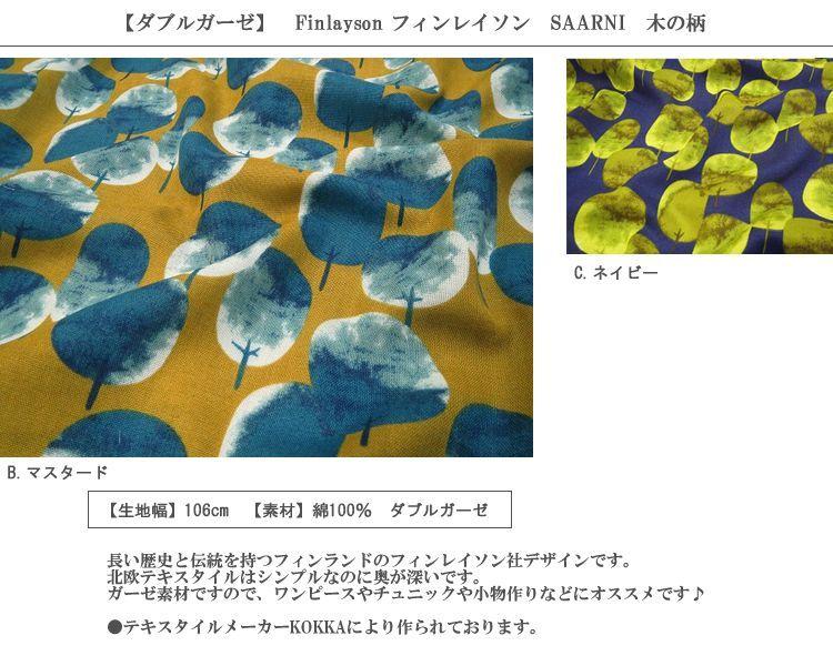 画像2: 【ダブルガーゼ】◆約50cmハギレ フィンレイソン 木の柄(2色)SAARNI Finlayson