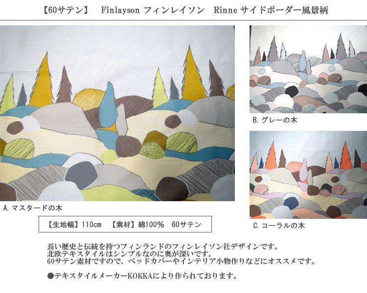 画像2: 【60サテン】◆約50cmハギレ フィンレイソン サイドボーダー風景柄 リンネ Finlayson Rinne