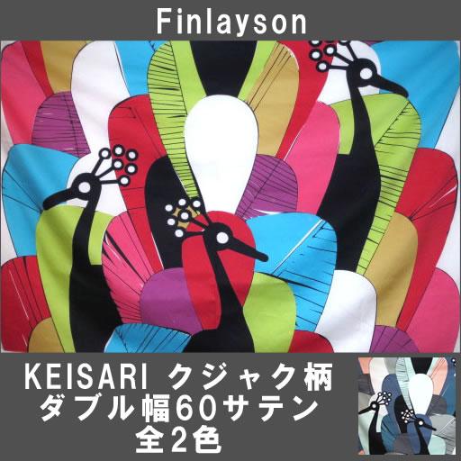 画像1: 【ダブル幅60サテン】◆約95cmパネルハギレ  フィンレイソン クジャク柄 ケイサリ Finlayson KEISARI